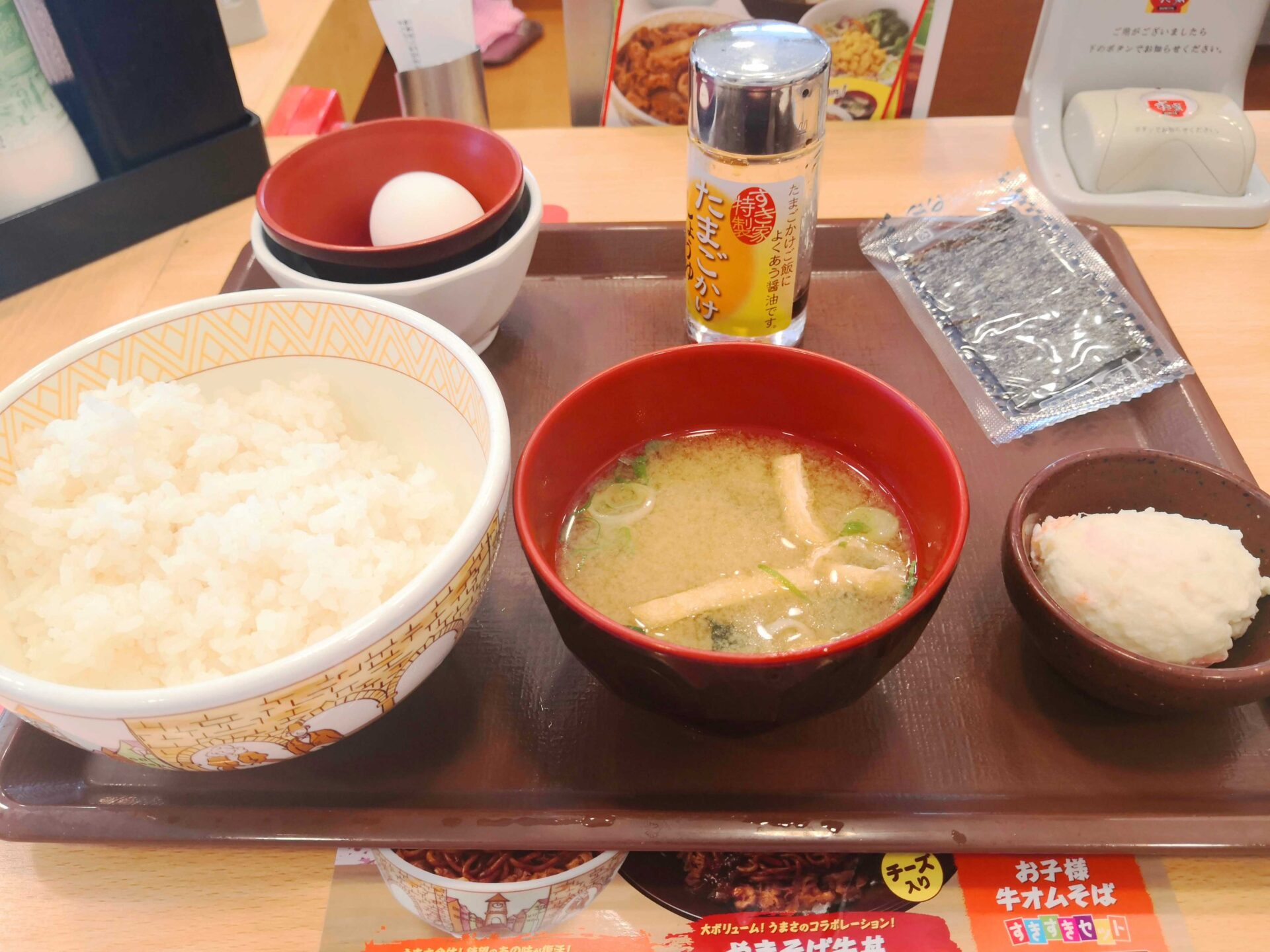すき家 250円朝定食