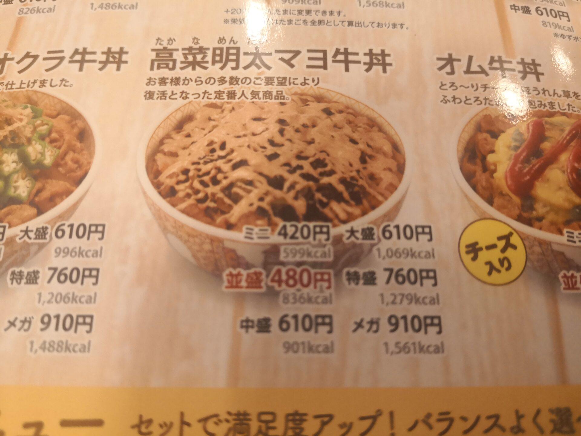 すき家「高菜明太マヨ牛丼」
